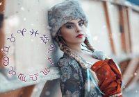 Mīlas sniega kupenā! Horoskops decembrim visām zodiaka zīmēm